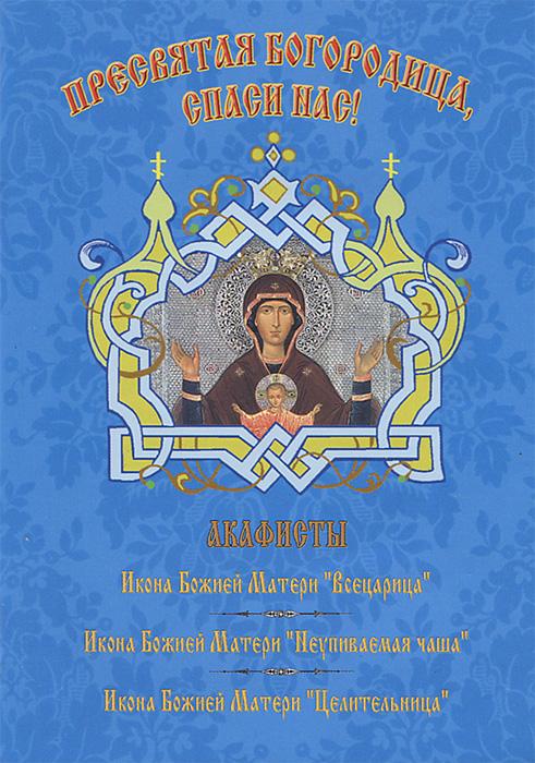 Пресвятая Богородица, спаси нас! иконы urazaev shop панно маленькое пресвятая богородица