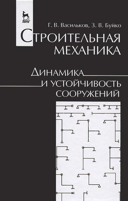 Г. В. Васильков, З. В. Буйко Строительная механика. Динамика и устойчивость сооружений