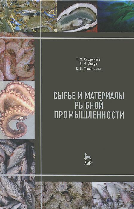 Т. М. Сафронова, В. М. Дацун, С. Н. Максимова. Сырье и материалы рыбной промышленности