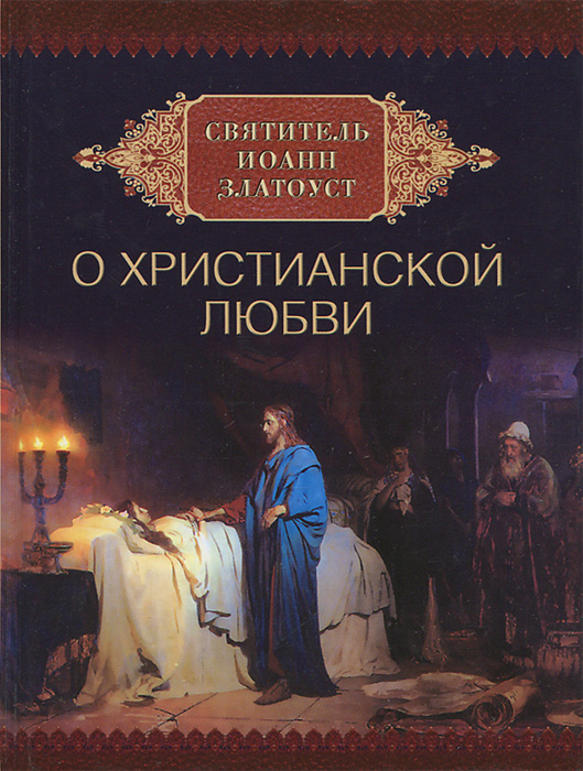 Святитель Иоанн Златоуст о христианской любви святитель иоанн златоуст о христианской любви