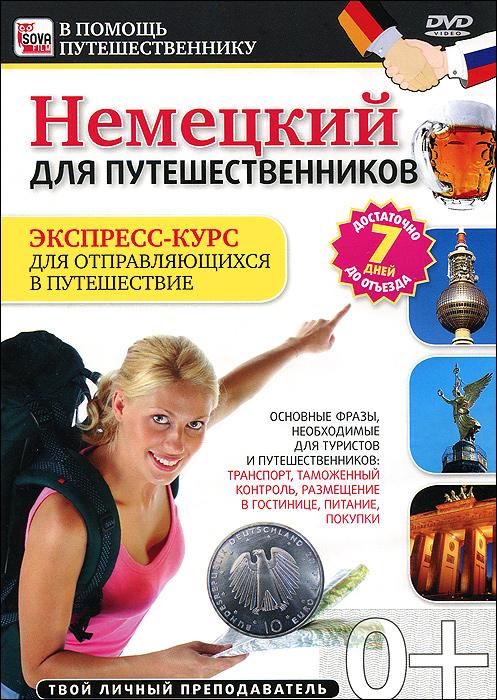 Немецкий для путешественников: экспресс-курс незубрилкин немецкий язык для туризма версия 1