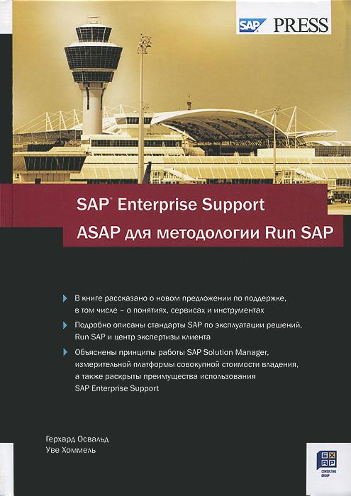 Герхард Освальд, Уве Хоммель SAP Enterprise Support. ASAP для методологии Run SAP кастрюля supra sap h183c