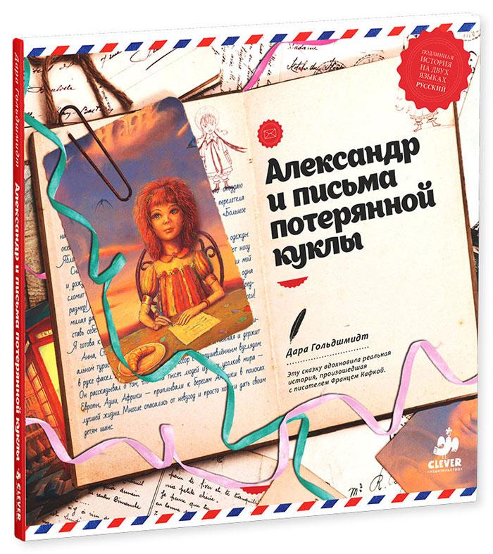 Д. Гольдшмидт Александр и письма потерянной куклы книги эксмо удивительная история