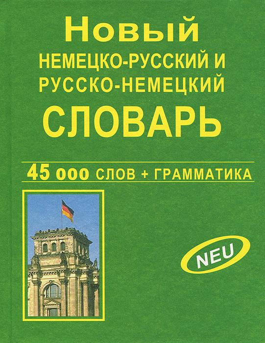 Новый немецко-русский и русско-немецкий словарь карманный немецко русский русско немецкий словарь 25000 слов и выражений