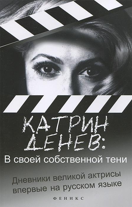 Катрин Денев. В своей собственной тени