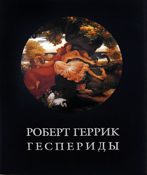 Роберт Геррик Геспериды рождественский роберт иванович стихотворения