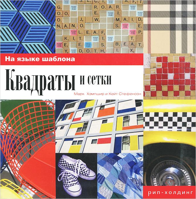 Zakazat.ru: Квадраты и сетки. Марк Хэмпшир и Кейт Стефенсон