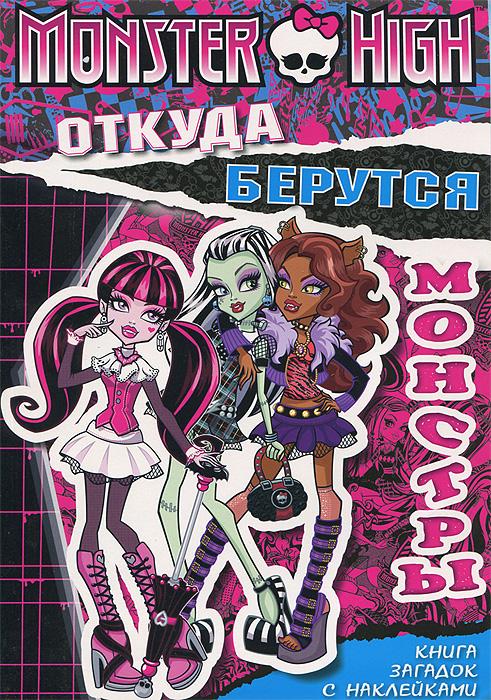 Monster High. Откуда берутся монстры. Книга загадок с наклейками цена