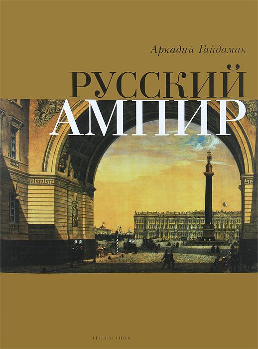 Аркадий Гайдамак Русский ампир