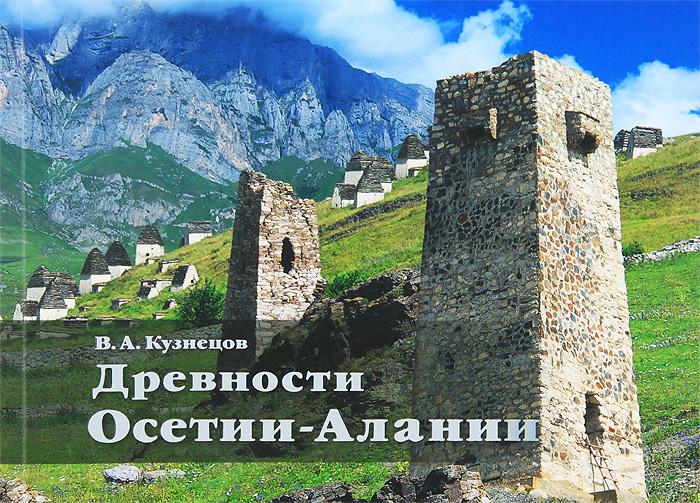 Древности Осетии-Алании. В. А. Кузнецов