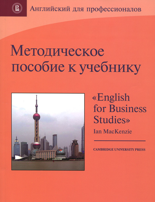 Методическое пособие к учебнику English for Business Studies Ian MacKenzie ian mackenzie english for business studies student s book аудиокурс на 2 cd