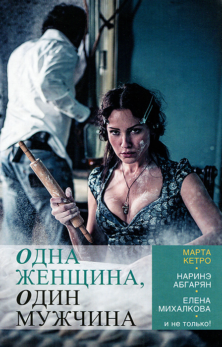 Одна женщина, один мужчина владимир жикаренцев движение любви мужчина и женщина