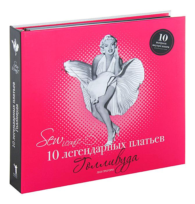 Лиз Грегори Sew Iconic. 10 легендарных платьев Голливуда (+ 10 выкроек) эксмо одри хепберн и мэрилин монро богини голливуда