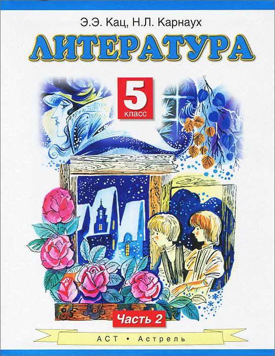 Кац Э.Э. Литература. 5 класс. В 2 частях. Часть 2 таганрогская картинная галерея