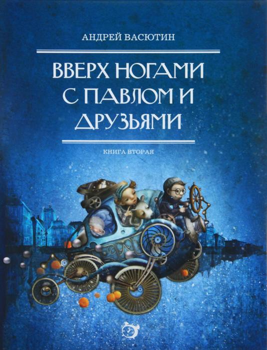 Андрей Васютин Вверх ногами с Павлом и друзьями. Книга 2 книга