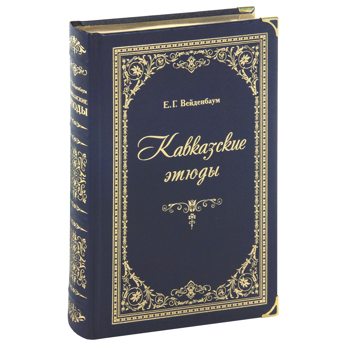 Е. Г. Вейденбаум Кавказские этюды (подарочное издание) вердеревский е кавказские пленницы или в плену у шамиля