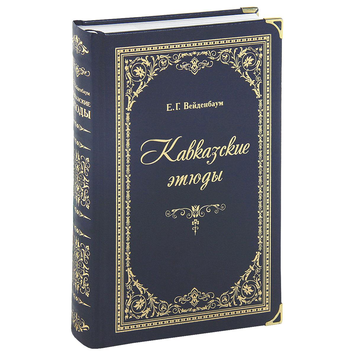 Е. Г. Вейденбаум Кавказские этюды (подарочное издание) купить кавказские сапоги