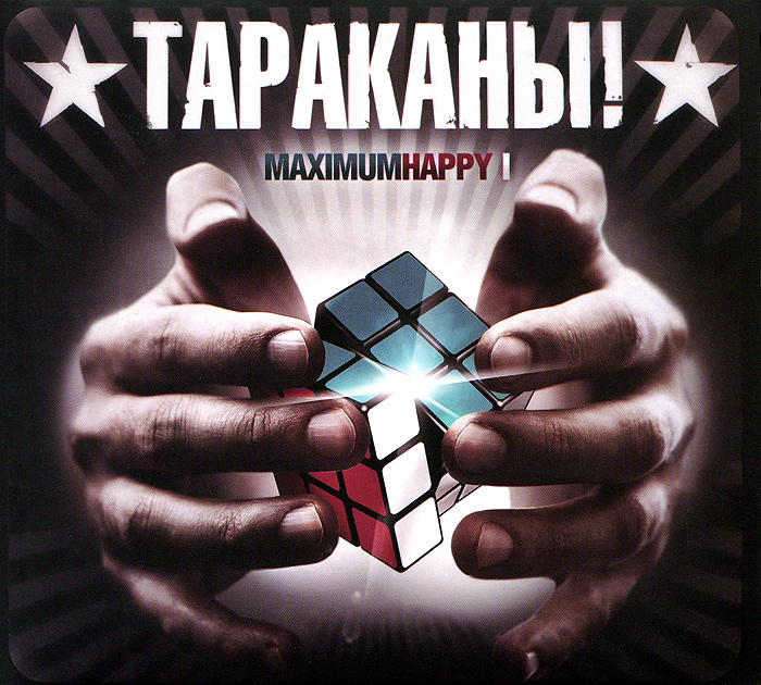 Тараканы! MaximumHappy I