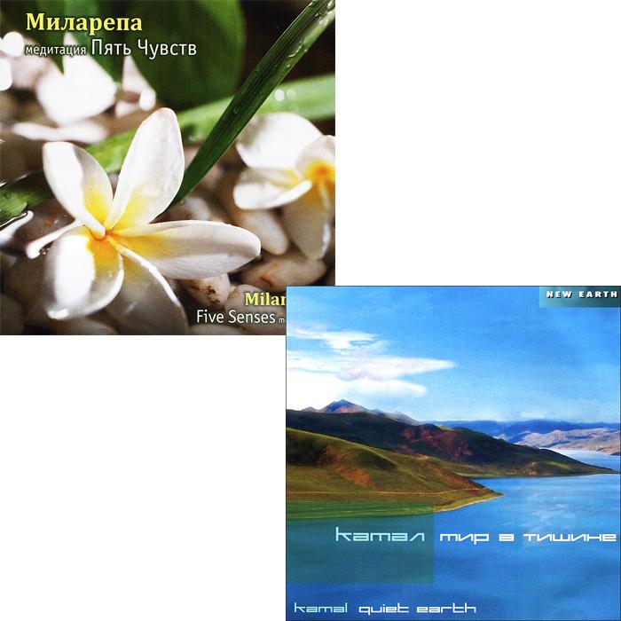Камал. Мир в тишине / Миларепа. Медитация Пять чувств (2 CD)