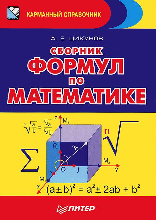 А.Цикунов Сборник формул по математике ляпин е курс высшей алгебры