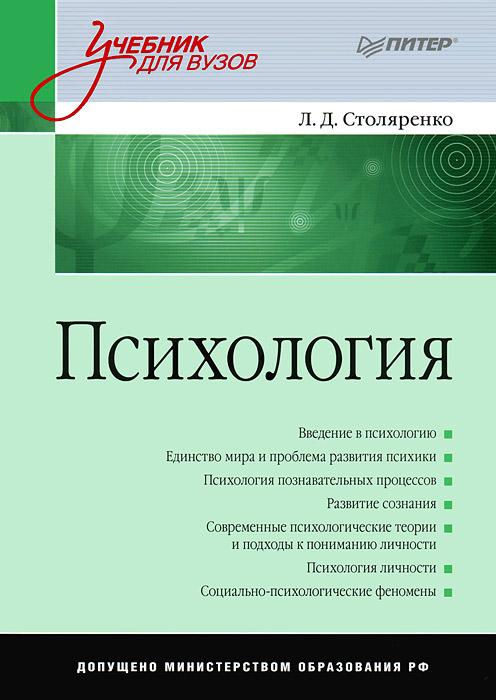 Л.Д. Столяренко Психология психологические подсказки руководителю