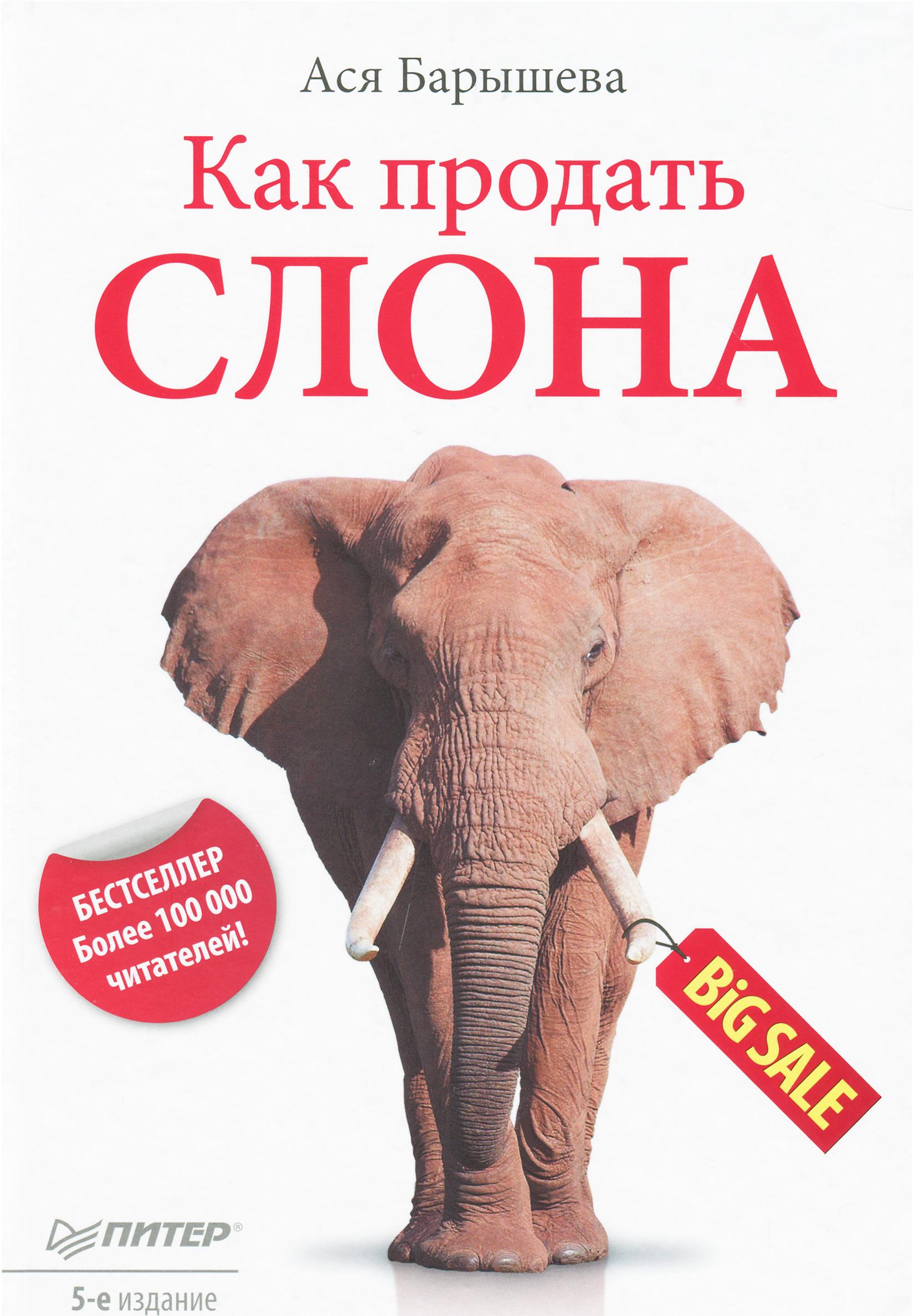 Ася Барышева Как продать слона книги альпина паблишер как продать квартиру выгодно вложите минимум получите максимум хоум стейджинг