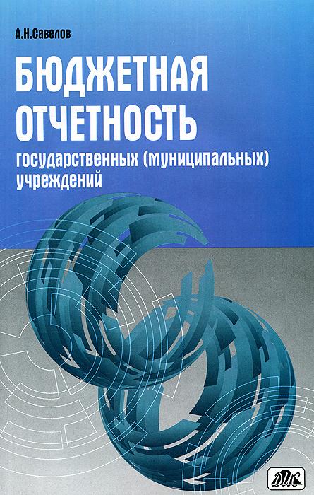 Бюджетная отчетность государственных (муниципальных) учреждений