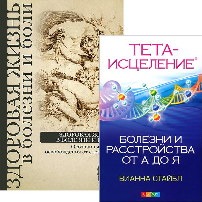 Тета-исцеление. Здоровая жизнь в болезни и боли (комплект из 2 книг)