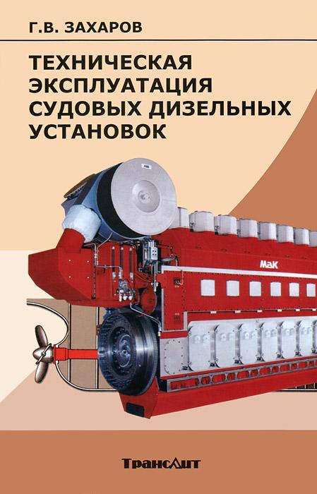 Г. В. Захаров Техническая эксплуатация судовых дизельных установок