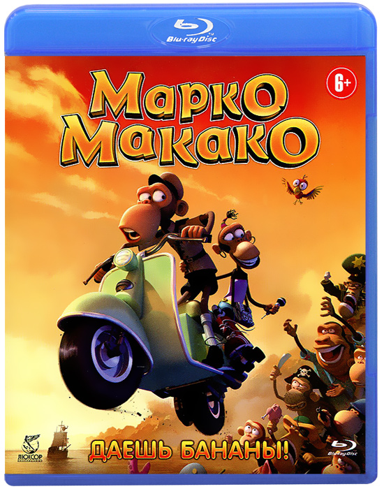 Марко Макако (Blu-ray) кпб cl 224