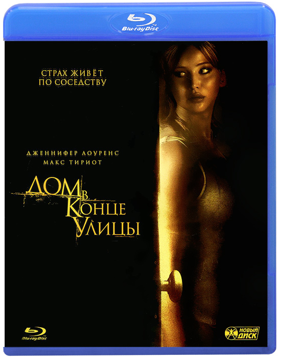Дом в конце улицы (Blu-ray) FilmNation Entertainment