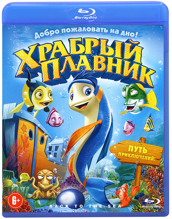 Храбрый плавник (Blu-ray)