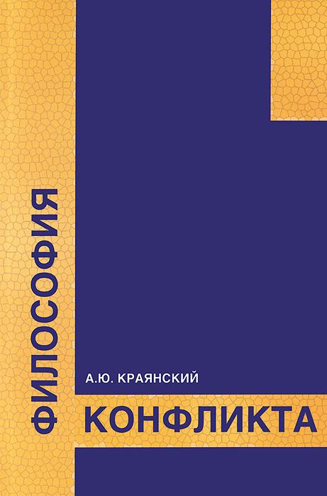 А. Ю. Краянский Философия конфликта великие битвы мировой истории от античности до современности