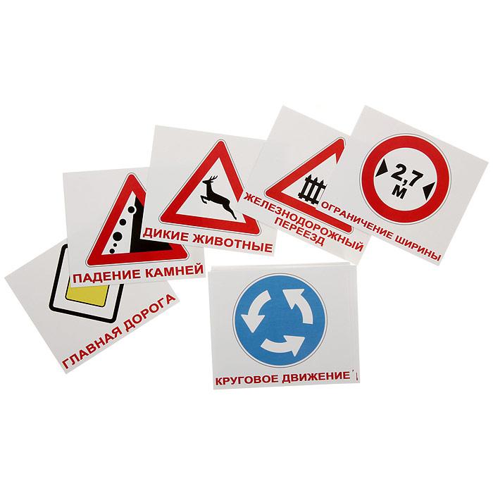 Вундеркинд с пеленок Обучающие карточки Мини-дорожные знаки