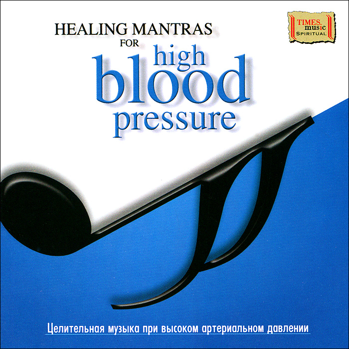Healing Mantras For High Blood Pressure health wrist watch laser for blood irradiation therapy for high blood pressure