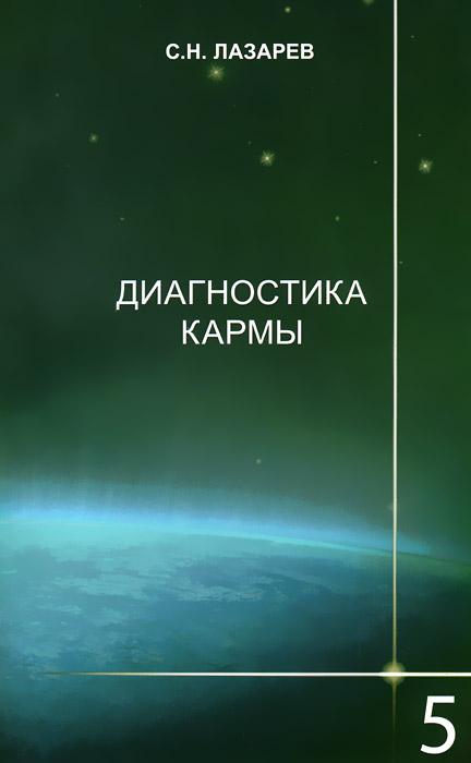 Диагностика кармы. Книга 5. Ответы на вопросы. С. Н. Лазарев