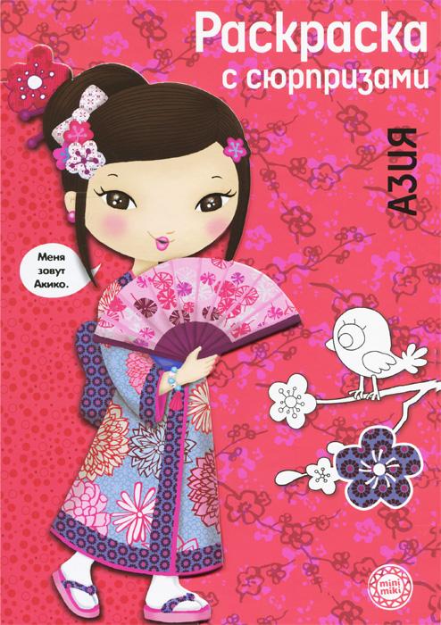 Азия. Раскраска с сюрпризами сюрпризы фнаф