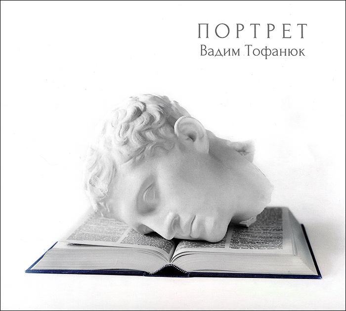 Вадим Тофанюк.  Портрет Продюсерский центр