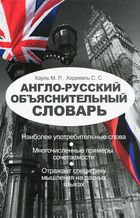 Англо-русский объяснительный словарь англо русский морской словарь