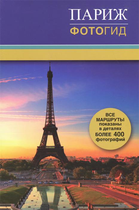 Париж. Фотогид сайты с дешевыми колясками