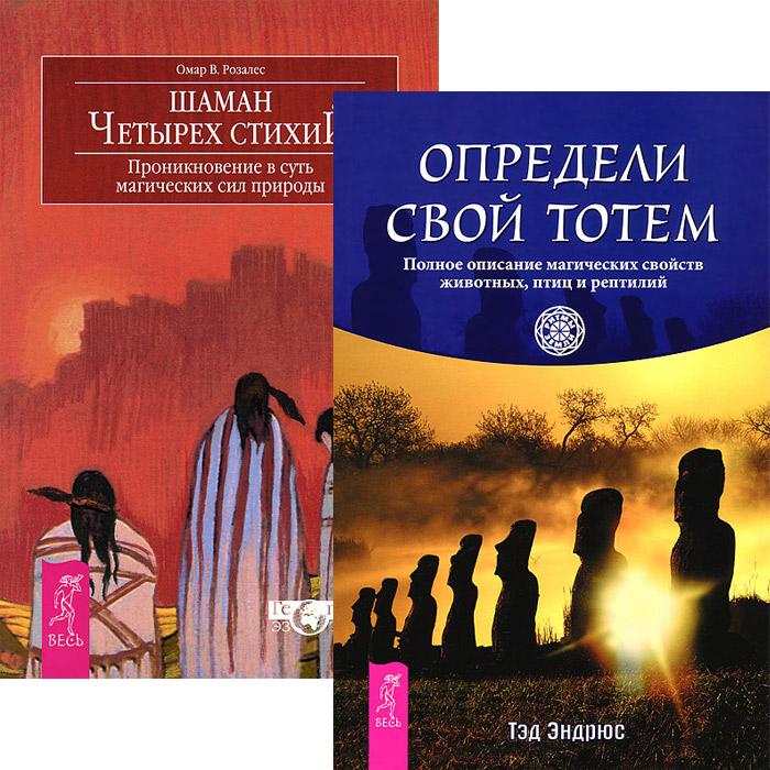 Омар У. Розалес, Тэд Эндрюс Шаман четырех стихий. Определи свой тотем (комплект из 2 книг) ted baker пальто