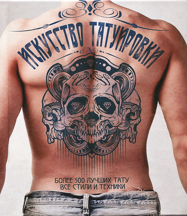 Энди Слосс, Зайнаб Мирза Искусство татуировки. Более 500 лучших тату. Все стили и техники non toxic с рисунком halloween корпус рука плечо временные татуировки 5 pcs тату с тотемом тату с животными искусство тела