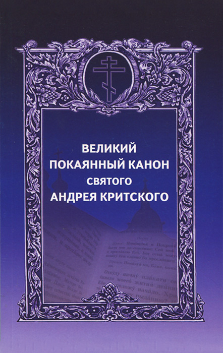 Великий покаянный канон святого Андрея Критского чтение на каждый день великого поста купить