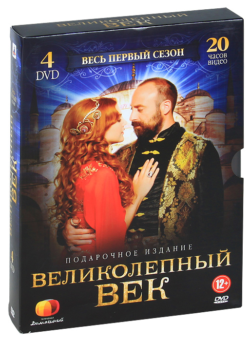 Великолепный век: 1 сезон, серии 1-12 (4 DVD) нина ананиашвили андрис лиепа такой короткий век… dvd