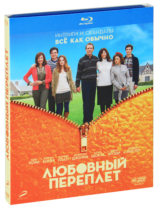 Любовный переплет (Blu-ray) доктор джекилл и мистер хайд