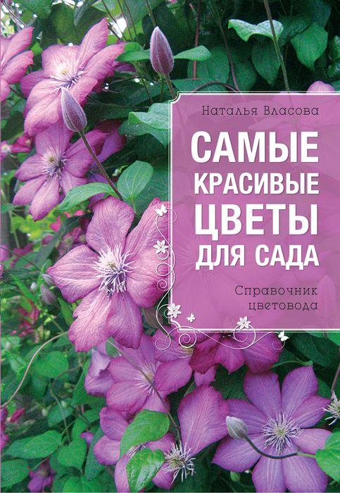 Наталья Власова Самые красивые цветы для сада какие лучше кисточки для пейзажей гуашью