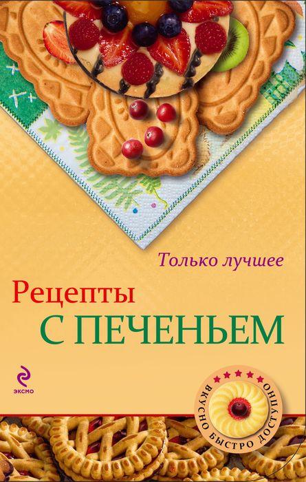 Н. Савинова Рецепты с печеньем готовим просто и вкусно лучшие рецепты 20 брошюр