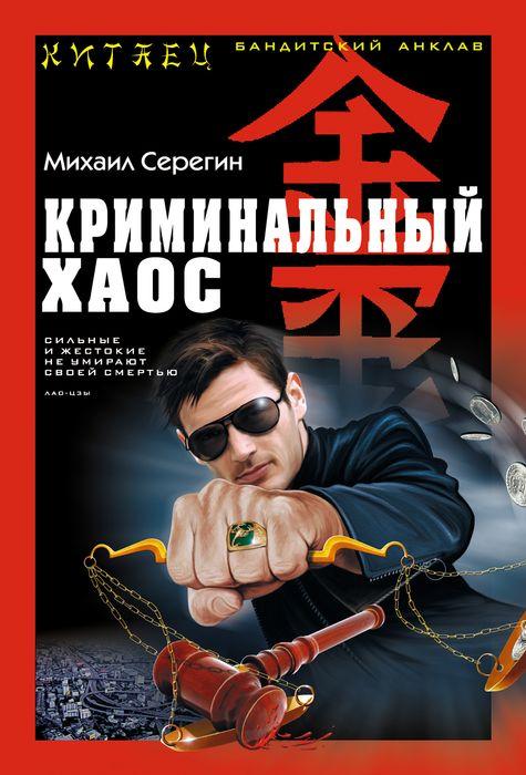 Михаил Серегин Криминальный хаос покушение