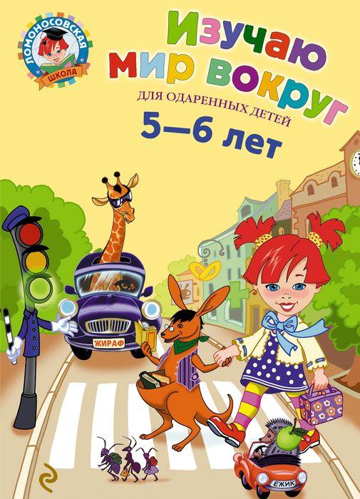Егупова В.А. Изучаю мир вокруг. Для детей 5-6 лет книги эксмо изучаю мир вокруг для детей 6 7 лет page 9