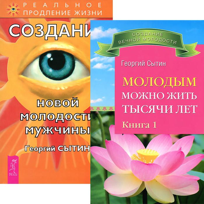 Георгий Сытин Создание новой молодости мужчины. Молодым можно жить тысячи лет. Книга 1 (комплект из 2 книг)